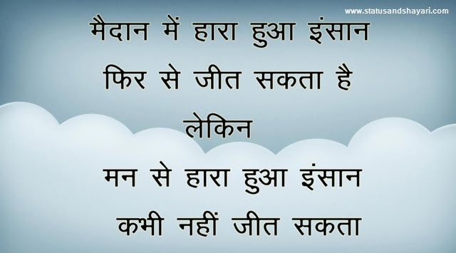 Hindi Status for Life Quotes