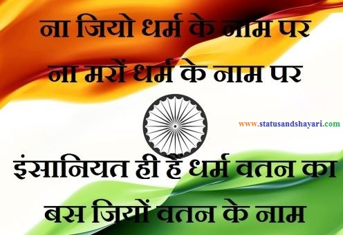 Download 15 august independence day quotes images