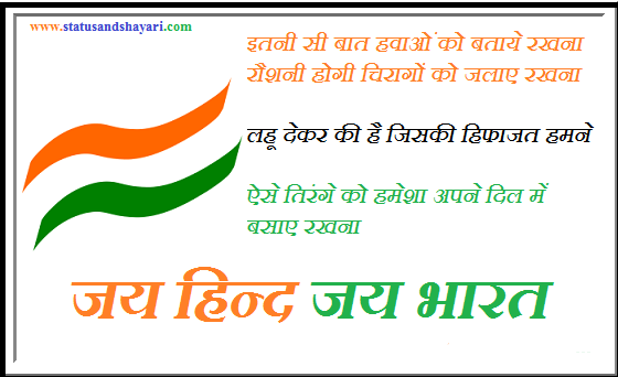 Happy-Independence-Day-Msg-in-hindi