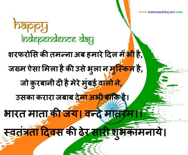 Indian-Independence-Day-Greeting-Shayari-sms-wallpaper-HD