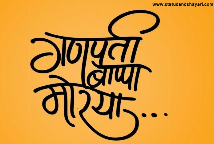 Ganpati Bappa Morya Whatsapp Images