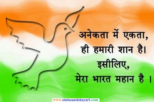 independence-day-image-in-hindi-for-whatsapp