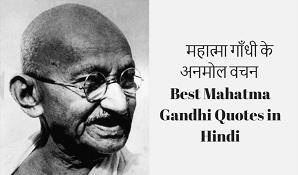 महात्मा-गाँधी-quotes-in-hindi