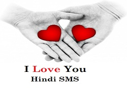 I Love You SMS in Hindi