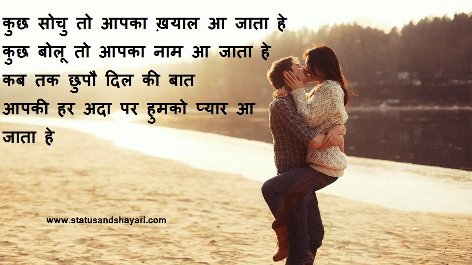 Love You SMS in Hindi
