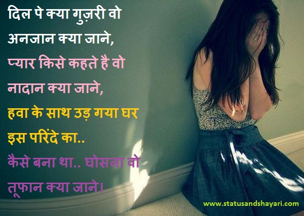 Sad-breakup-sms-hindi