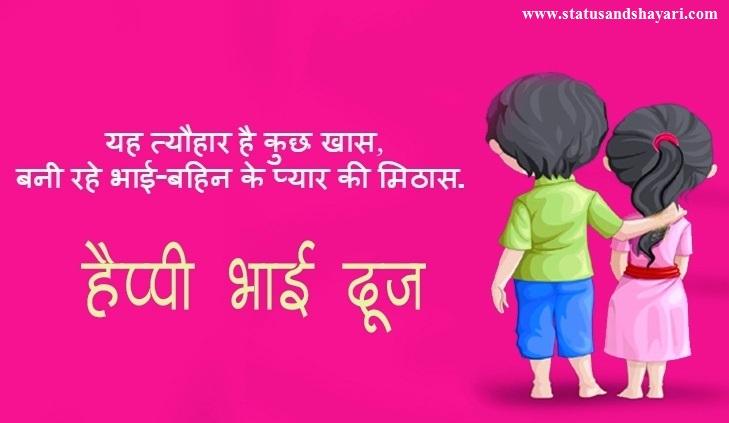 Bhai Dooj Wishes Shayari in Hindi