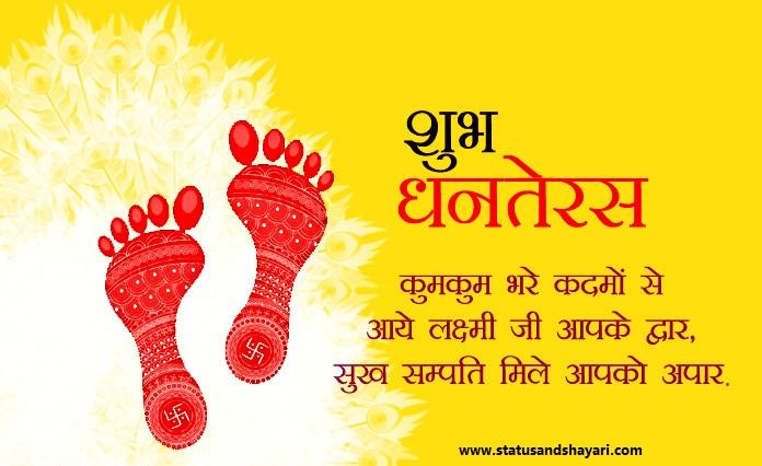 Happy-Dhanteras-Shayari-Status-SMS-Hindi