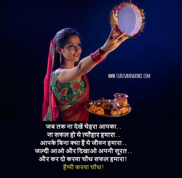 Karva Chauth Wishes in Hindi