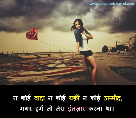 Intezaar Shayari Images