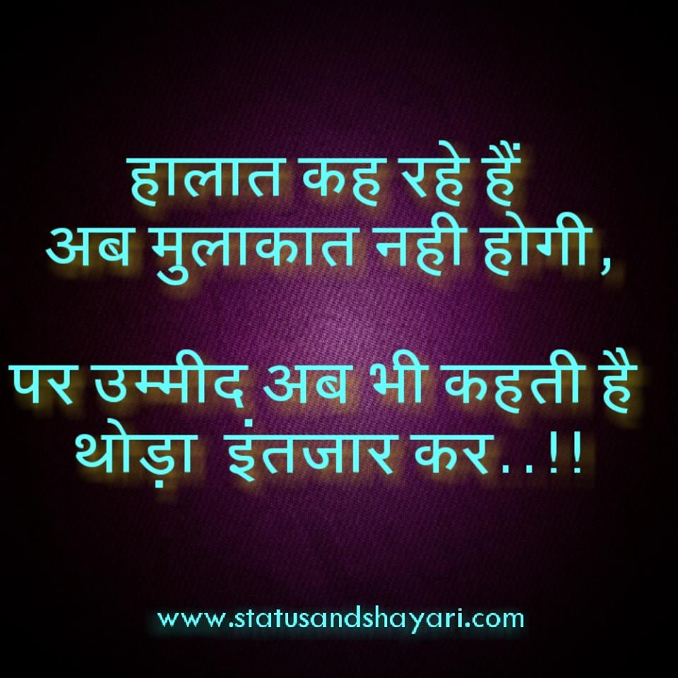 Tera Intezaar Hindi Shayari
