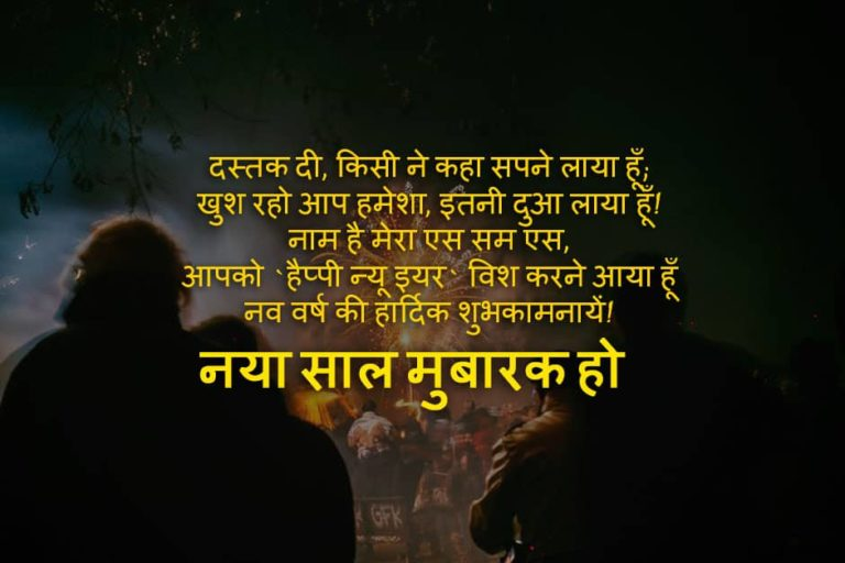 Happy-New-Year-SMS-Quotes-in-Hindi