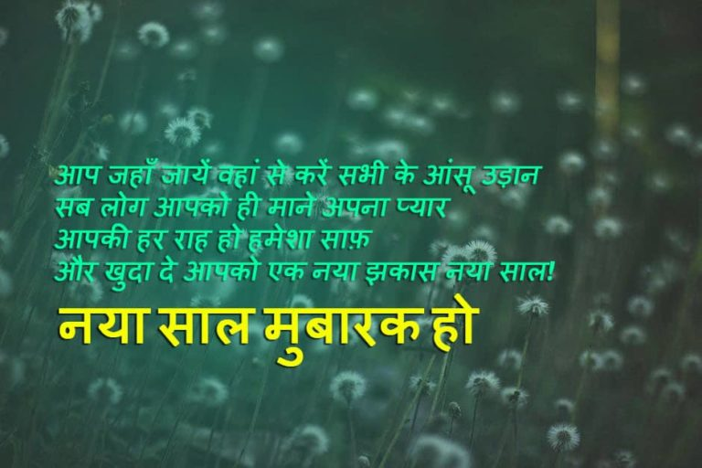 Happy-New-Year-Shayari-2018