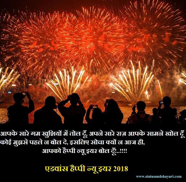 Happy New Year in Advance hindi Shayari