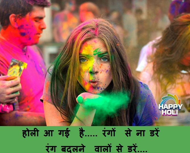 2 Lines Happy Holi Wishes SMS in Hindi