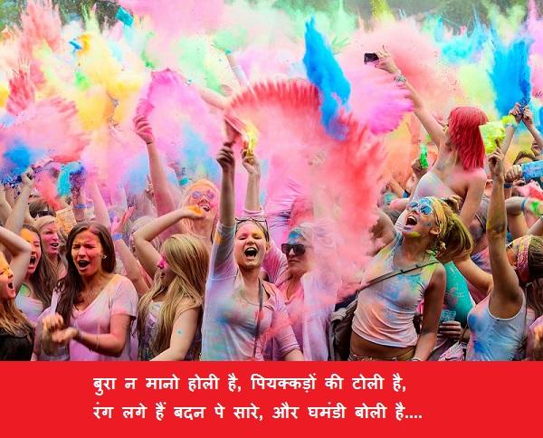 Funny Happy Holi Wishes in Hindi