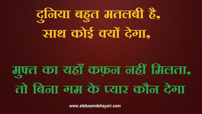 Matlabi Duniya Dost Hindi Shayari