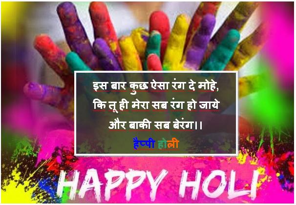 Romantic Happy Holi Wishes in Hindi