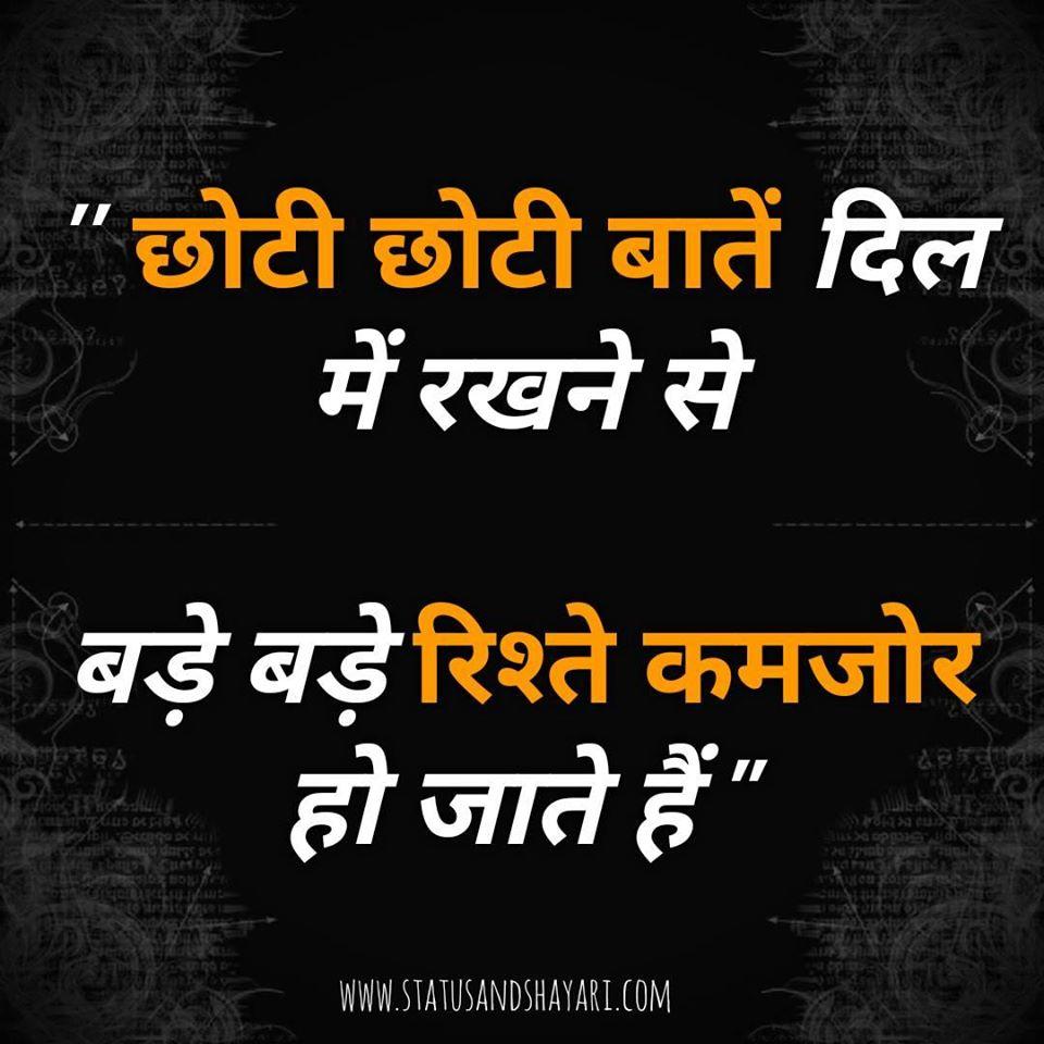 Choti Choti Baatein ... Kamzor Rishtey ..