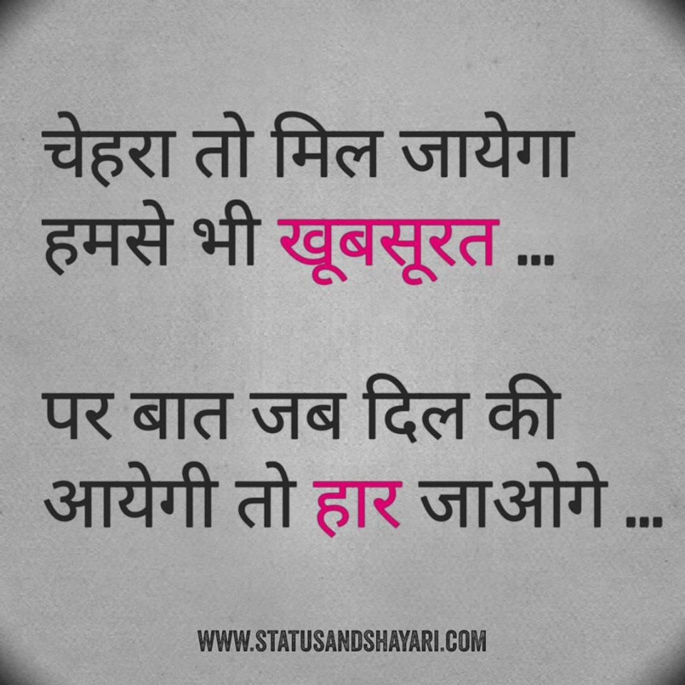 Khubsurat Chehre k piche na bhaago Hindi Shayari