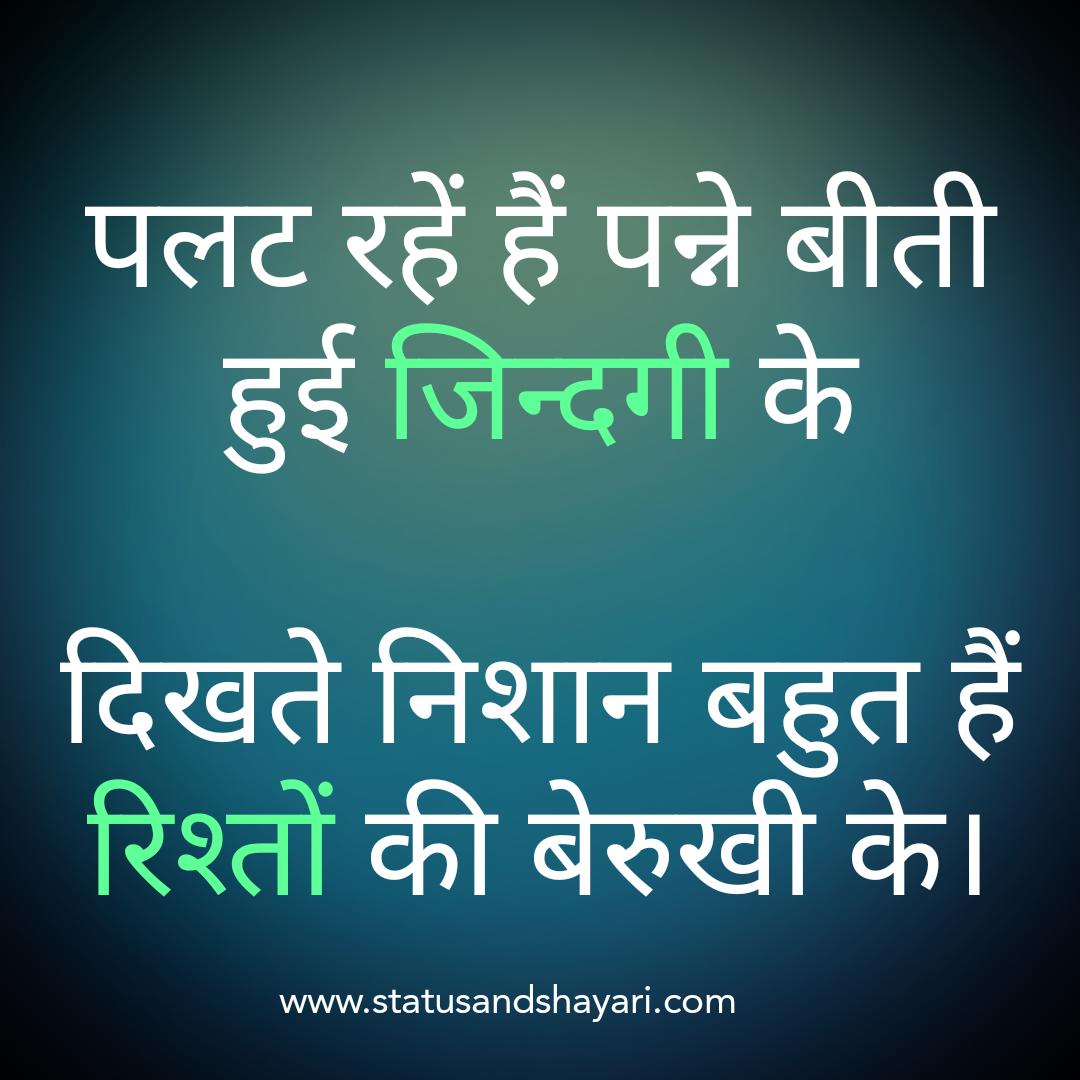 Zindagi k Panne Hindi shayari