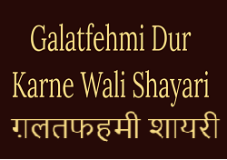 Galatfehmi Shayari