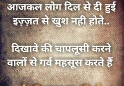 Dikhawe ki Chaplusi | Hindi Status