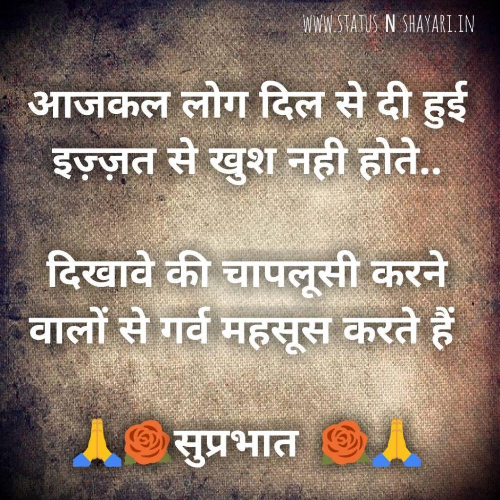 Dikhawe ki Chaplusi   Hindi Status